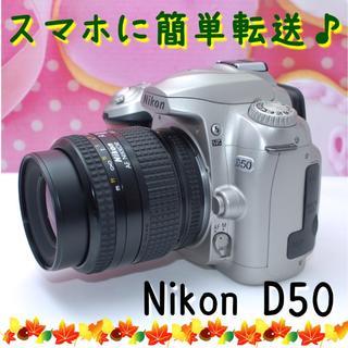 Nikon - まずはここから!コミコミセット☆Nikon ニコン D50☆