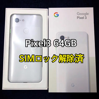 アンドロイド(ANDROID)の☆新品☆ Google Pixel3 64GB ホワイト SIMフリー(スマートフォン本体)