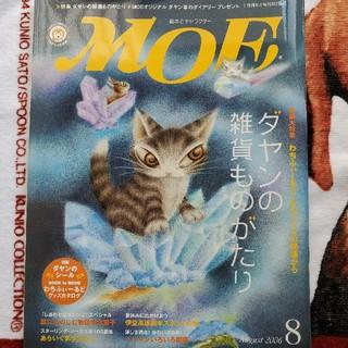 ハクセンシャ(白泉社)のわちふぃーるど MOE 2006年8月号 ダヤン(アート/エンタメ/ホビー)
