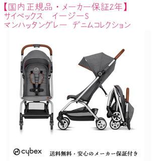 cybex - 【新品】サイベックス  イージーS マンハッタングレー デニムコレクション
