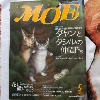 ハクセンシャ(白泉社)のわちふぃーるど MOE 1999年5月号 ダヤン(アート/エンタメ/ホビー)