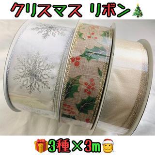 コストコ(コストコ)の【⠀おすすめ!!♡  】コストコ リボン 3種類×3m ①(ラッピング/包装)