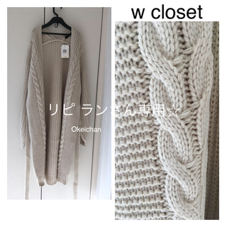 w closet - 今季19秋冬新作☆ケーブルニットロングカーディガン
