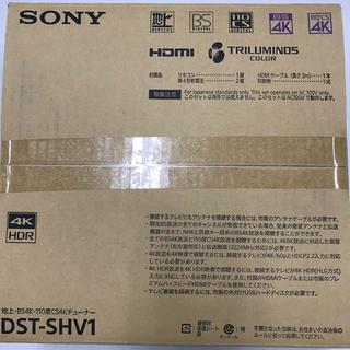 SONY - 新品 ソニー 4Kチューナー DST-SHV1