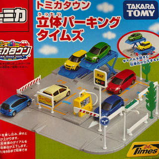Takara Tomy - トミカタウン 立体トミカパーキング