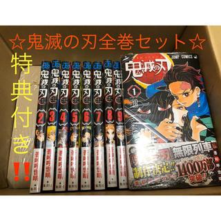 集英社 - 鬼滅の刃 全巻セット