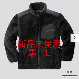 エンジニアードガーメンツ(Engineered Garments)の【新品未使用】エンジニアードガーメンツ ×ユニクロ 黒 L(ブルゾン)