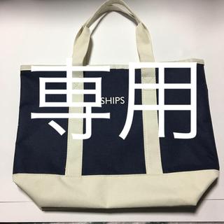 シップス(SHIPS)の売却済(トートバッグ)