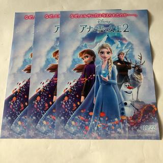 ディズニー(Disney)の映画 アナと雪の女王2 フライヤー3枚セット(洋画)
