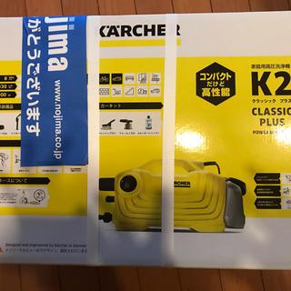 ケーツー(K2)のケルヒャー  高圧洗浄機(その他)