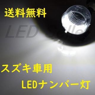 スズキ LED 18連 ナンバー灯