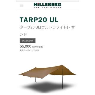 HILLEBERG - ヒルバーグ タープ20UL サンド