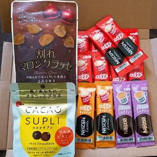 Nestle - 【カフェラテ&お菓子】マロングラッセ♩チョコ♩ふわラテキャラメル♩ミルクティー