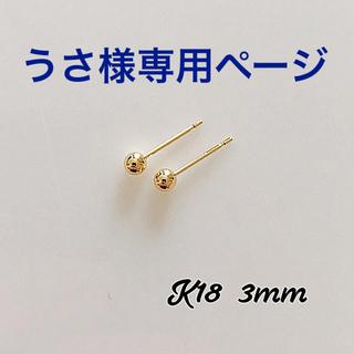 K18!!丸玉  3mm ピアス !