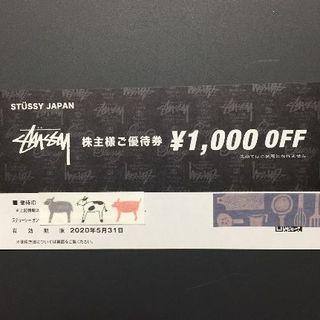 ステューシー(STUSSY)のTSI STUSSY ステューシー 6000円分 株主優待券(ショッピング)