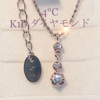 4℃ - 4°C K10 ダイヤモンド 3連ネックレス