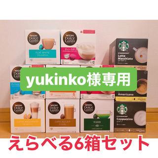 ネスレ(Nestle)のyukinko様専用(コーヒー)