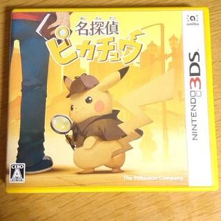 ポケモン - 名探偵ピカチュウ 3ds ソフト