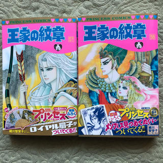 秋田書店 - 王家の紋章57.58