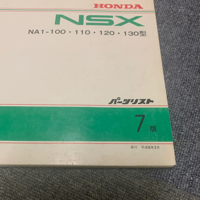 NSX  パーツカタログ 7版 自動車/バイクの自動車(カタログ/マニュアル)の商品写真