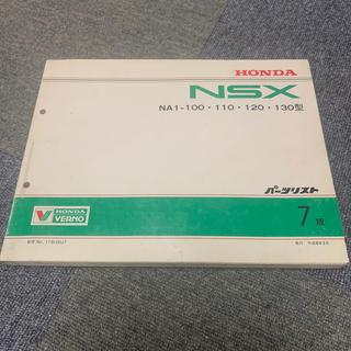 NSX  パーツカタログ 7版