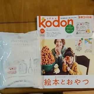 白泉社 - kodomoe 12月号、ノラネコぐんだん でかトート