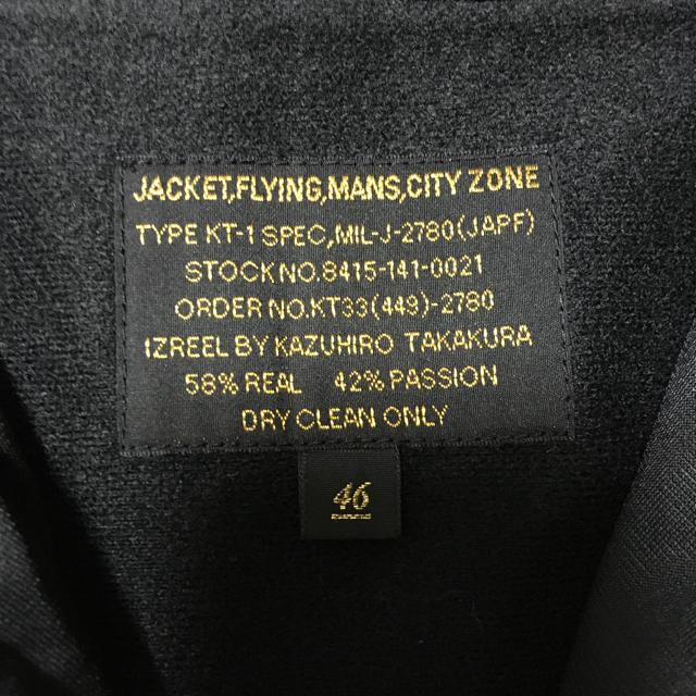 IZREEL(イズリール)のイズリール  肩ライン ダブルジップジャージ Mサイズ メンズのトップス(ジャージ)の商品写真