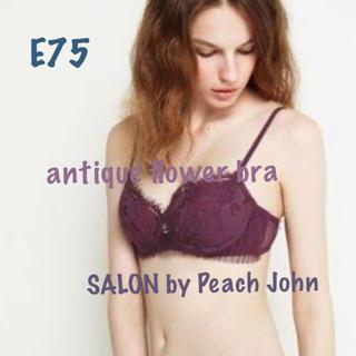 サロン(SALON)の最終価格SALON by Peach Johnアンティークフラワーブラ(ブラ)