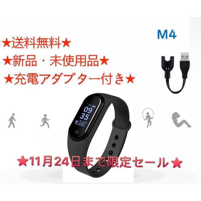 2019新モデルスマートウォッチ 血圧 心拍計 歩数計 充電アダプタ付きM4の通販