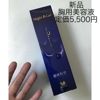 Wacoal - 定価5,500円 新品 ワコール 日本製 胸用美容液 ナイトビージェル