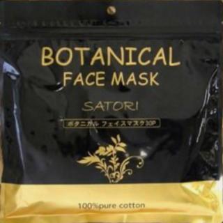 satori ボタニカルフェイスマスク30枚入り(パック/フェイスマスク)