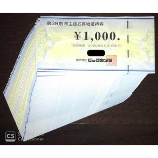★ビックカメラ★株主優待券 59000円分★1000円x59枚★