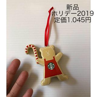 Starbucks Coffee - 定価1.045円 新品 スターバックス ホリデー2019 オーナメントベアリスタ