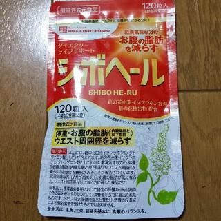 シボヘール 120粒 1ヶ月分(ダイエット食品)