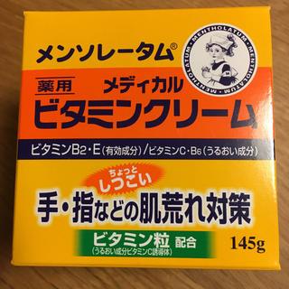 メンソレータム(メンソレータム)のメンソレータム ビタミンクリーム 145g(ハンドクリーム)
