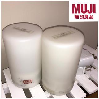 MUJI (無印良品) - 無印良品 超音波アロマディフューザー AD-SD2 2個セット