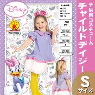 Disney - デイジー コスチューム 100cm~120cm