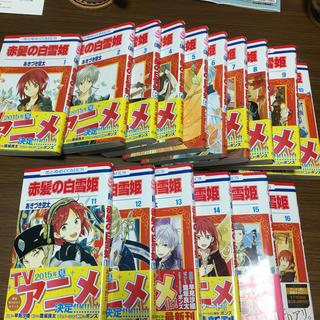 白泉社 - 赤髪の白雪姫 1〜16巻セット