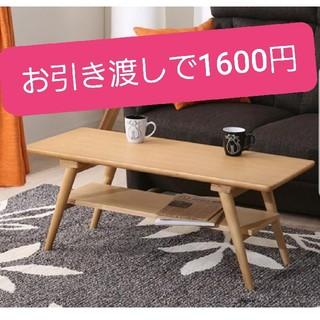 ♡美品♡ニトリ センターテーブル(ローテーブル)
