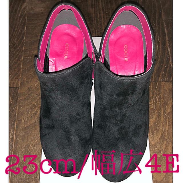 COCUE(コキュ)のCOCUE(コキュ) ブーティ / 23cm 4E レディースの靴/シューズ(ブーティ)の商品写真