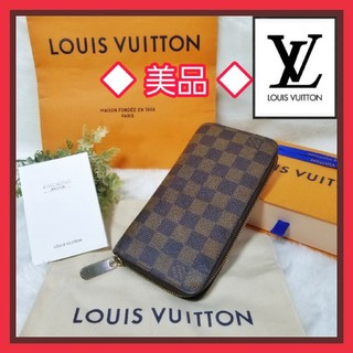 LOUIS VUITTON - 美品⭐即日/本物保証♪ ルイヴィトン 定価9万円 ダミエ ジッピー 長財布