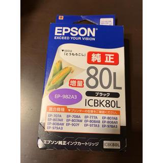 エプソン(EPSON)の★EPSON★ 純正インク増量 とうもろこし 黒(PC周辺機器)