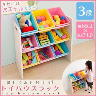アイリスオーヤマ(アイリスオーヤマ)のアイリスオーヤマ おもちゃ箱(収納/チェスト)