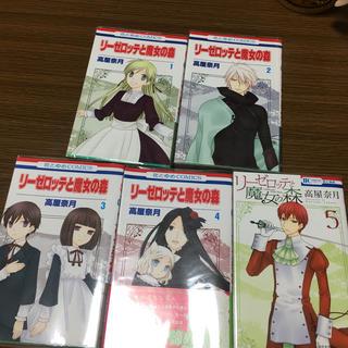 白泉社 - リーゼロッテと魔女の森 1〜5巻