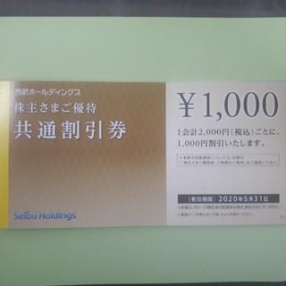 Prince - 100枚セット★西武株主優待★共通割引券