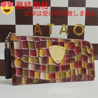 ATAO - 《良品》アタオ リモヴィトロ セピアボルドー (本体のみ)