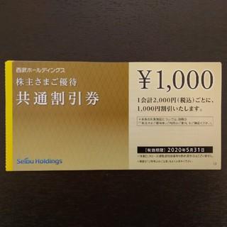 10000円分 最新 西武HD 株主優待券 共通割引券