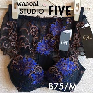ワコール(Wacoal)の【新品タグ付】ワコール/STUDIO FIVE★B75M★(定価¥19250)(ブラ&ショーツセット)