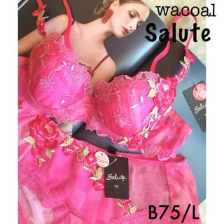 ワコール(Wacoal)の【新品タグ付】wacoal/SaluteサルートB75L(定価¥14,300)(ブラ&ショーツセット)