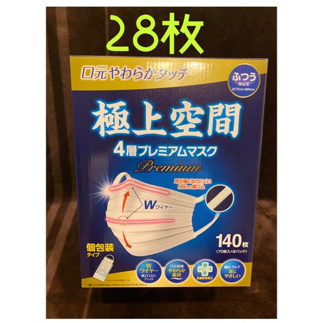 マスク使い捨てシート,マスク極上空間普通サイズ28枚の通販